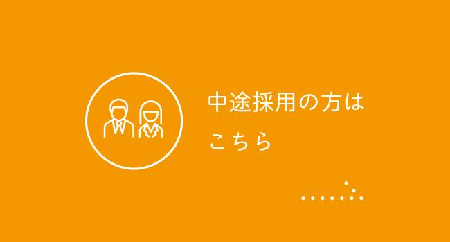 熊本の有限会社ゆうしん 中途採用