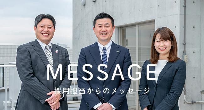 熊本の有限会社ゆうしん 採用担当者からのメッセージ
