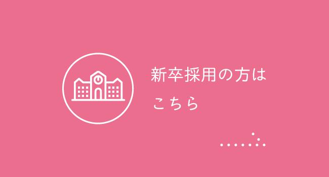 熊本の有限会社ゆうしん 新卒採用